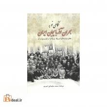 نگاهی نو به بحران آذربایجان ایران