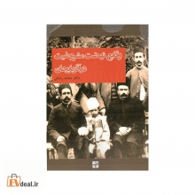 وقایع نهضت مشروطیت در آذربایجان
