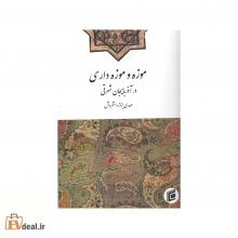 موزه و موزه داری در آذربایجان شرقی