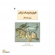 تاریخ و فرهنگ ترکان پیش از اسلام