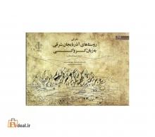 معرفی روستاهای آذربایجان شرقی به زبان کروکی