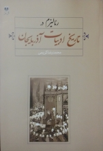 رئالیزم در تاریخ ادبیات آذربایجان