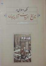 شکوه اسلامی در تاریخ ادبیات آذربایجان