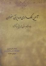 آیین ملک داری و مدیریتی مغولان