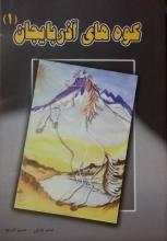 کوه های آذربایجان(1)