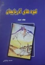 کوه های آذربایجان (2)