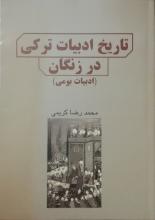 تاریخ ادبیات ترکی در زنگان (ادبیات بومی)