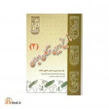تاریخ دیرین ترکان ایران- جلد دوم