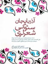 آذربایجان سئوگی شعرلری 1