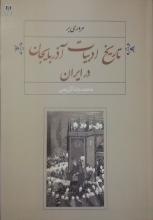 مروری بر تاریخ ادبیات آذربایجان در ایران