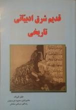 قدیم شرق ادبیاتی تاریخی