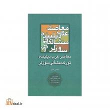 معاصر عرب دیلینده تورک منشالی سؤزلر