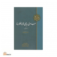 عرب ادبی بدیعی قایناقلاریندا «تورک»