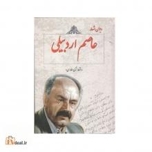 دیوان اشعار عاصم اردبیلی