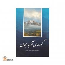 کوه های آذربایجان
