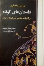 بررسی و تحقیق داستان های کوتاه در ادبیات معاصر آذربایجان ایران