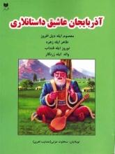 آذربایجان عاشیق داستانلاری