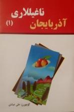 آذربایجان ناغیلاری جلد 1