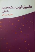 عاشیق قریب_شاه صنم داستانی