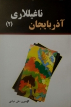 آذربایجان ناغیلاری جلد 2