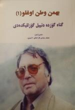 بهمن وطن اوغلو 1