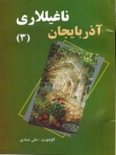 آذربایجان ناغیللاری جلد 3
