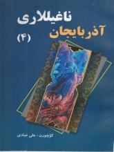 آذربایجان ناغیللاری جلد 4