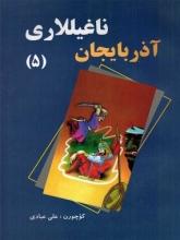 آذربایجان ناغیللاری جلد 5