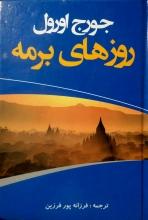 روزهای برمه