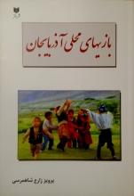 بازیهای محلی آذربایجان