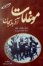 موغامات آذربایجان