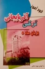 خودآموز ترکی آذربایجانی بزبان ساده