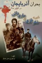 بحران آذربایجان در اثنای جنگ اول جهانی