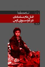 قتل عام مسلمانان در دو سوی ارس