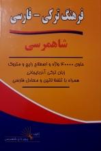 فرهنگ ترکی - فارسی شاهمرسی