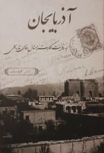 آذربایجان به روایت کارت پستال های تاریخ