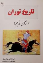 تاریخ توران (ترکان قدیم)