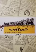 شورش شیخ عبیدالله شمزینی در تبریز و ارومیه از منظر روزنامه های دوره ناصری