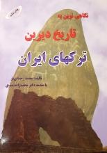نگاهی نوین به تاریخ دیرین ترک های ایران