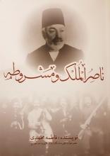 ناصرالملک و مشروطه