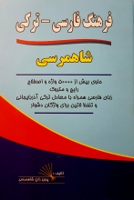فرهنگ فارسی-ترکی شاهمرسی