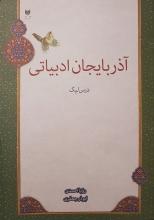 آذربایجان ادبیاتی