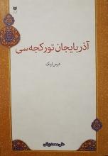 آذربایجان تورکجه سی