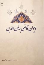 دیوان قاضی برهان الدین