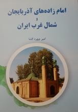 امام زاده های آذربایجان و شمال غرب ایران