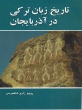 تاریخ زبان ترکی در آذربایجان