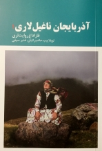 آذربایجان ناغیل لاری 1