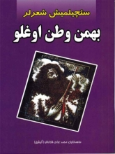بهمن وطن اوغلو