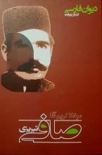 دیوان فارسی صافی تبریزی