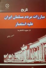 تاریخ مبارزات مردم مسلمان ایران علیه استعمار